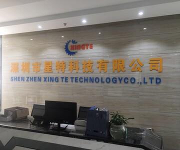 深圳市星特科技有限公司