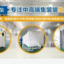 吨袋集装袋导电集装袋防静电集装袋塑全吨袋厂家卓越品质