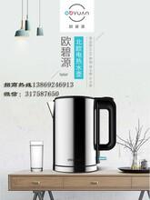 電水壺十大品牌歐碧源電水壺招代理商圖片