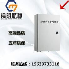 航空障碍灯集中控制箱CM-KZX航标灯控制器
