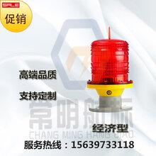 GZ-155LED中光强B型航空障碍灯\\太阳能航标灯高楼铁塔烟囱障碍警示灯