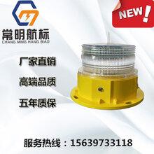 供应CM-204LED中光强B型航空障碍灯