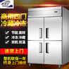 雅紳寶四門雙溫不銹鋼廚房柜冷藏冷凍柜保鮮高身柜