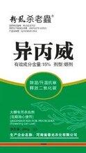 15%异丙威·蓟马净(大棚烟雾剂)_蓟马克星