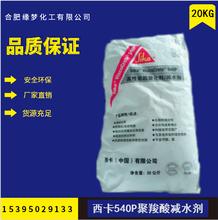 聚羧酸減水劑混凝土減水劑,減水劑廠家圖片