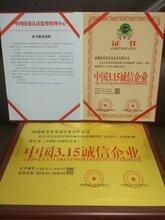 鷹潭香料企業品牌需要做推廣宣傳辦理品牌榮譽證書圖片
