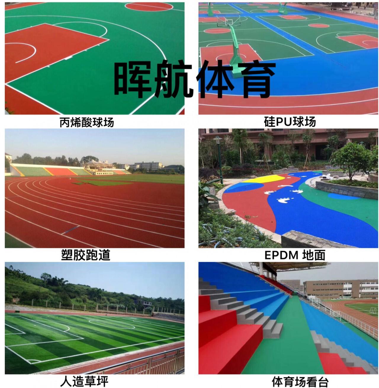 东莞市晖航体育设施工程有限公司