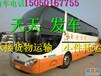 2020订票永康到太原每天加班三班车的客车春运提前预定