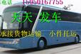 2020订票启东到太原汽车票保证有票上车的客车春运提前预定