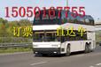 歡迎)啟東到濱州直達汽車(發車時間表)