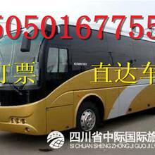 丽水到沧州的汽车(时刻表)在哪坐车?+多少钱票价图片