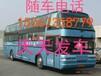 2020订票丽水到太原每天加班三班车的客车春运提前预定