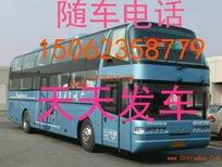 客车)嘉兴到微山的直达客车(车站发车时间表)多少钱?多久图片3
