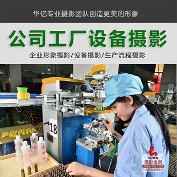 广州公司办公室摄影工厂摄影生产流程拍摄