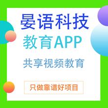 在线教育软件开发公司,重庆晏语科技有限公司