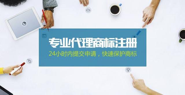 鲁山商标注册欧凯公司代办欧凯知识产权专业服务
