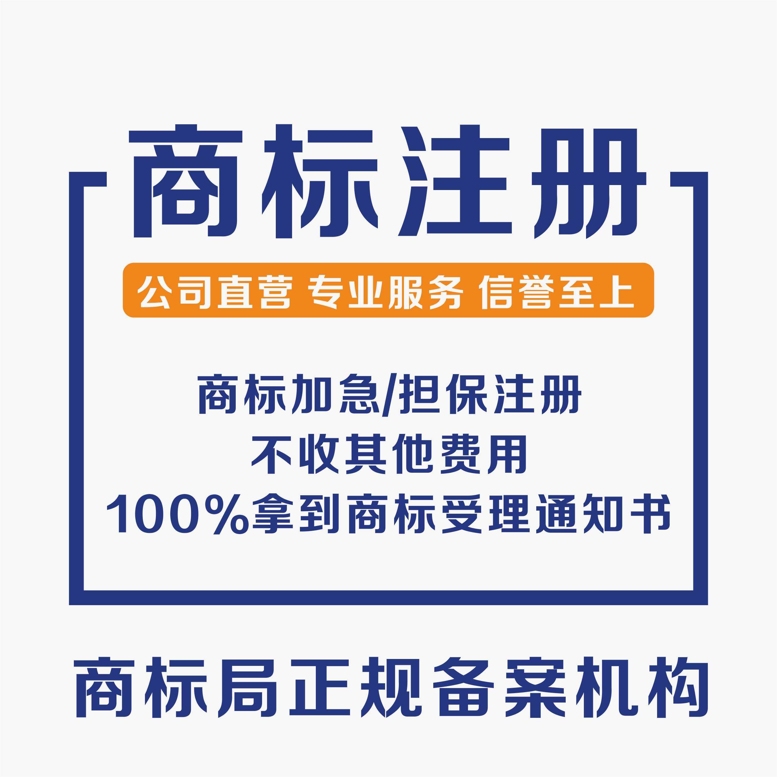 长葛商标注册流程流程 欧凯代办公司