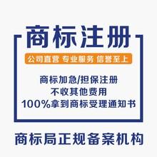 焦作服装商标注册申报欧凯公司图片