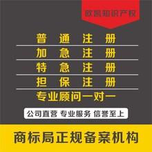 汤阴商标注册转让时间欧凯公司图片