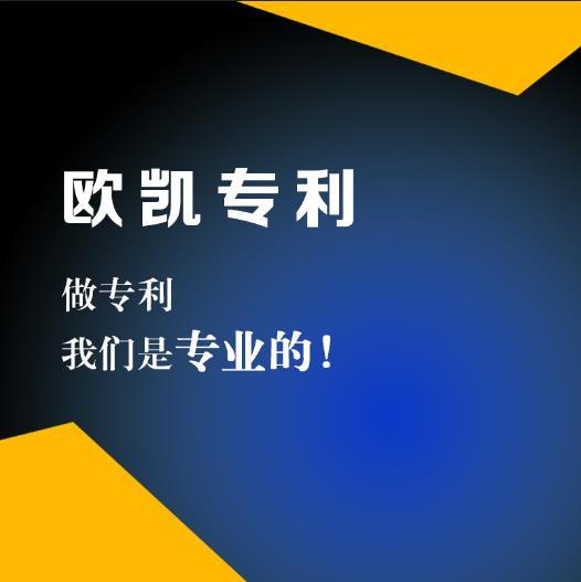 鄢陵县商标注册申请公司 欧凯公司