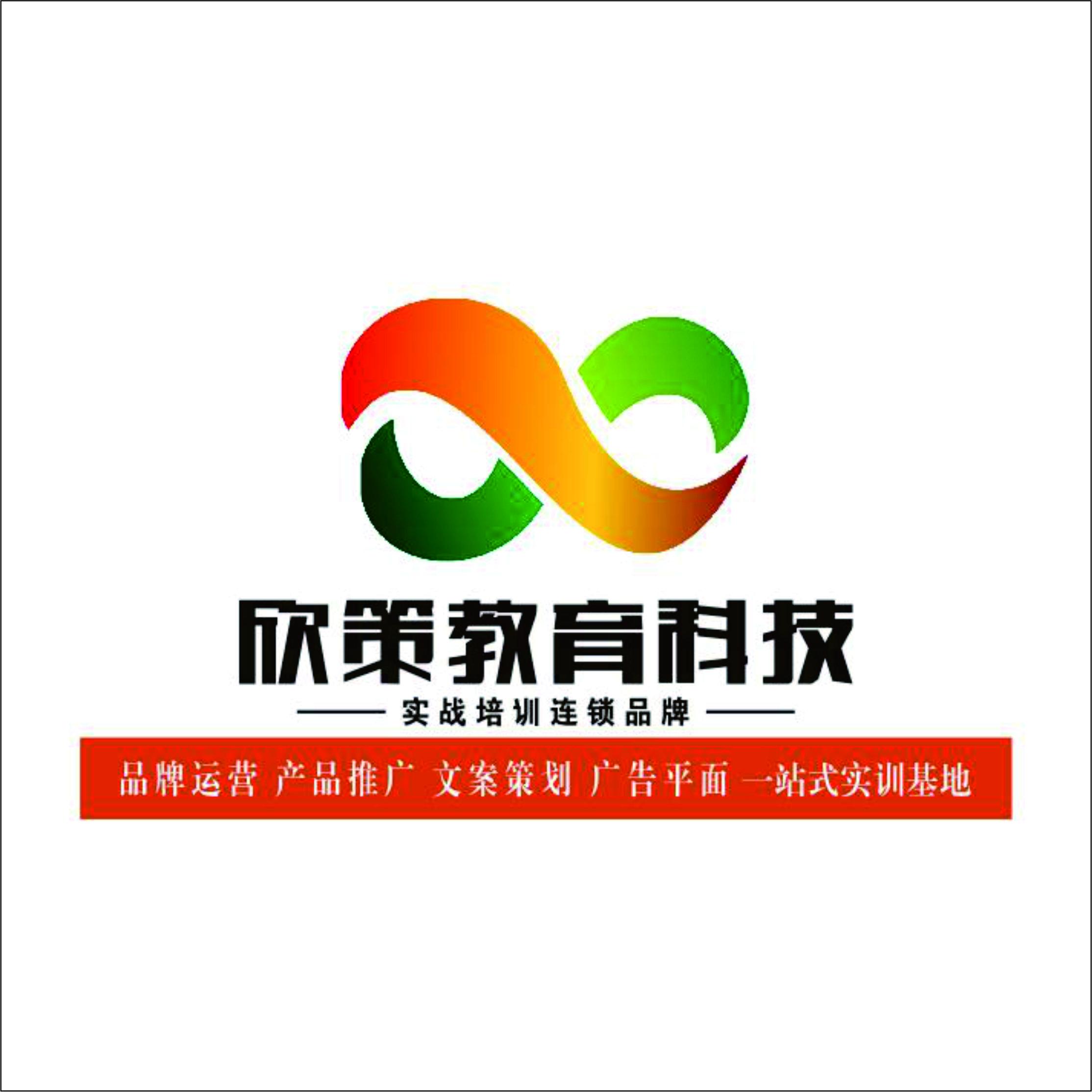 湖北省襄阳市欣策教育科技有限责任公司