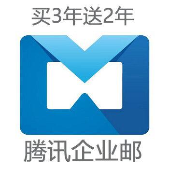 企業郵箱多少錢一年丨騰訊企業郵箱收費標準丨免費試用