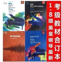 廣州哪里有賣比較多英皇考級教材