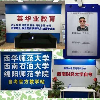 2019四川小自考报名中心,春季招生倒计时
