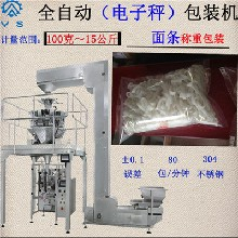 平(ping)頂山面條(tiao)包(bao)裝(zhuang)機廠(chang)家聯系(xi)方式熠森機械圖片