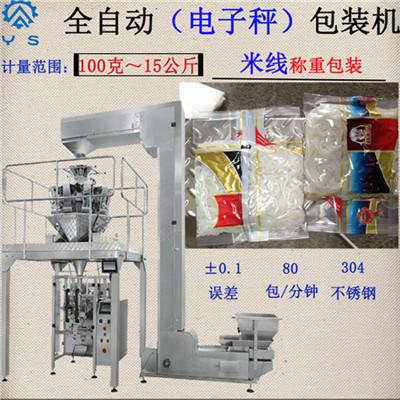 濮阳湿面条包装机热卖熠森机械