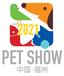 中國寵物文化節PetdayChina·福州站