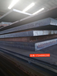 10CrMoAl新余钢厂产耐海水腐蚀合金结构钢板正火+回火舞钢润禄库厂家直供