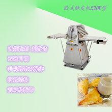 欧式酥皮机520E型商用重型酥皮落地式520型酥类制作机图片