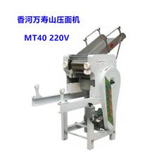 香河壓面機MT40香河萬壽山壓面機40型面條機圖片