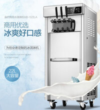 美的商用冰淇淋机MB-S22LA三头冰激凌机甜筒机雪糕机大容量冰淇淋机图片