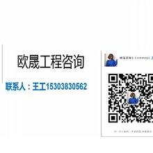 写项目可行性研究报告河北张家口康保县-编写可行性报告