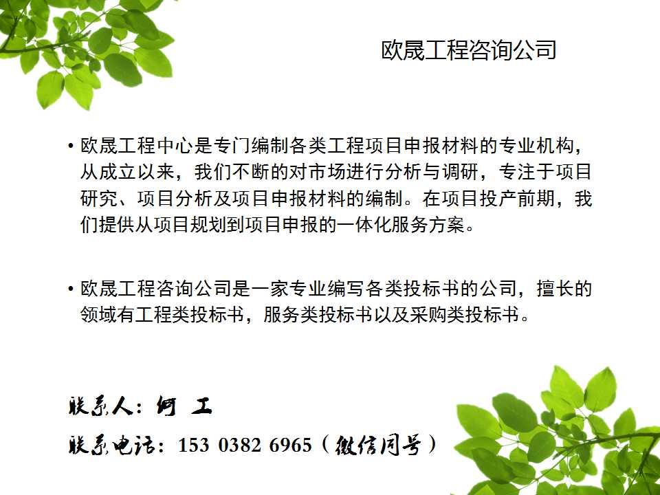 梨樹可行性研究報告公司-怎么聯系