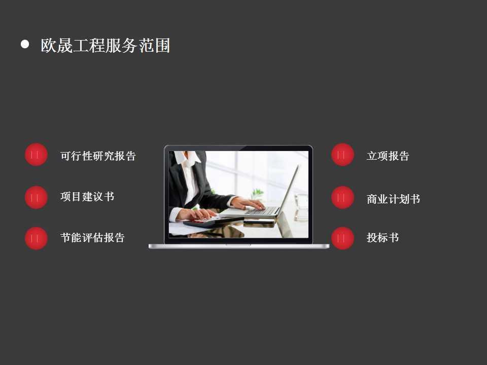 桐梓哪有能做可研报告单位-立项申请报告怎么写