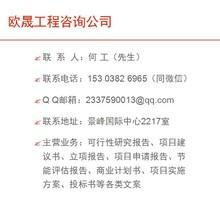 沧州代写可行性报告公司-立项申请报告怎么写图片