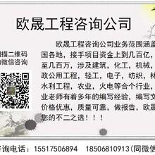 滨江写项目建议书公司-滨江本地写报告的图片