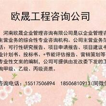 南京编写可行性研究报告-南京一份可行报告多少钱图片