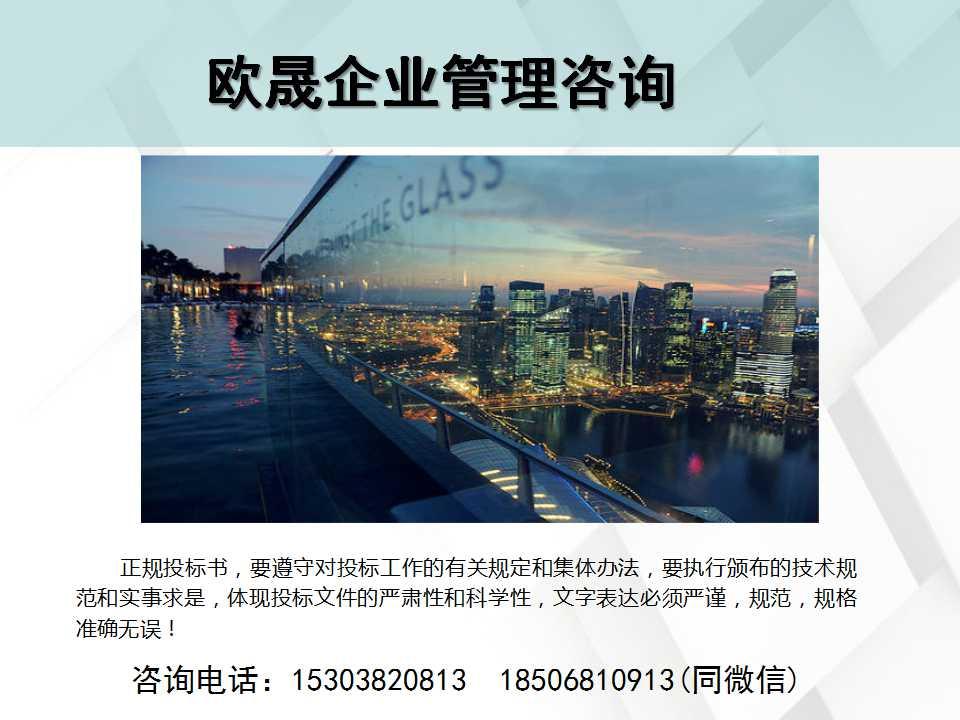 阳东本地写投标书的公司-(加急)做投标书的公司