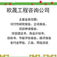 鹤城做可行性报告的-可行性报告怎么写图片