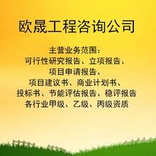 湘乡做可行性报告的-哪有编写可行性报告的公司图片