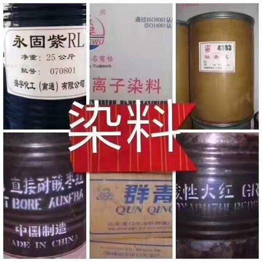 高價回收庫存染料,液體染料