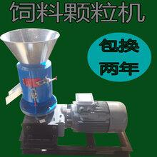 新型家用饲料设备机械饲料颗粒机牛羊鸡鸭兔鱼专用