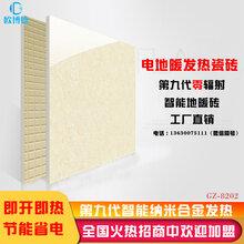欧博德「发热地砖价格自发热地板砖厂家电热地板砖加盟图片