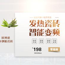 佛山发热瓷砖品牌欧博德电热地板砖厂优游娱乐平台zhuce登陆首页自发热地板砖耗电量图片