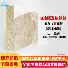 欧博德加热地板砖节能省电发热瓷砖