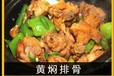 唐山黄焖鸡最正宗的做法?唐山黄焖鸡加盟有几个品牌?哪个品牌好